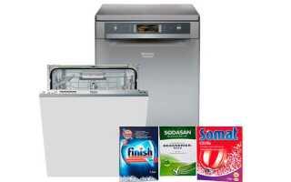 Скільки сипати солі в посудомийну машину: як засипати, куди, використовувати, Bosch, Electrolux в перший раз