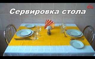 Сервіровка столу в домашніх умовах: правила, схема