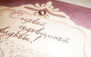 Оригінальні подарунки на річницю весілля: ідеї та поради