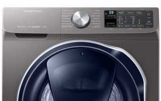 Помилка E9 пральна машина Cамсунг: як виправити
