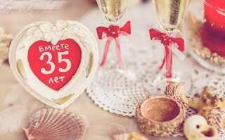 35 років спільного життя: яке весілля, що дарувати