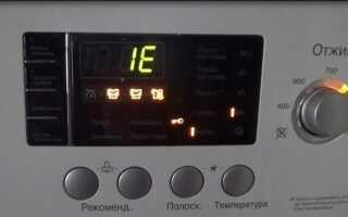 Пральна машина LG помилка IE: що робити, значить, код 1E