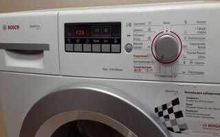 Помилка F23 в пральній машині Bosch ✅: Вирпул, що робити